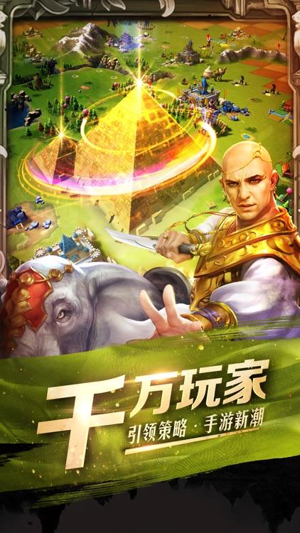 华夏征服-王权崛起 神域降临 screenshot-3