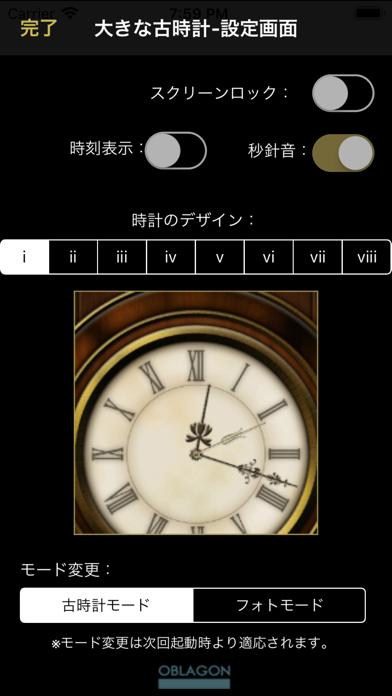 大きな古時計のおすすめ画像3