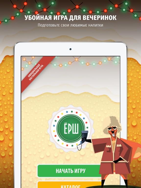 Ёрш - алкогольные игры на iPad