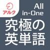究極の英単語 【All-in-One版】 (アルク) - iPhoneアプリ