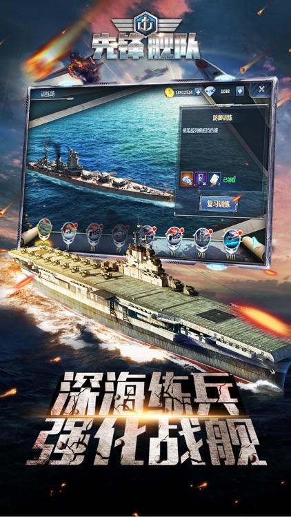 先锋舰队 screenshot-4