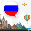 玩和学俄语