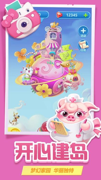 猪来了-天空之城梦幻之旅 screenshot-3