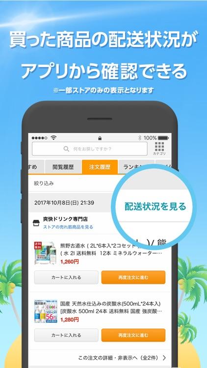 Yahoo!ショッピング screenshot-4