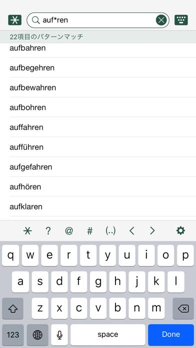 アクセス独和辞典 ScreenShot3