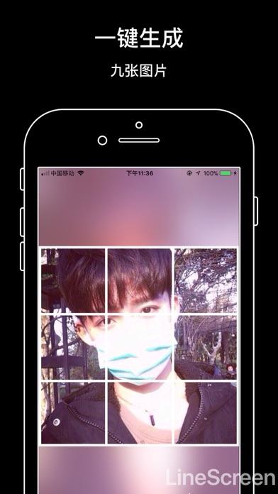 九宫格切图-极简操作 screenshot 2