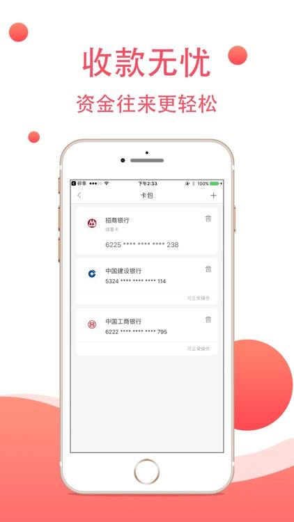 无忧刷卡-信用卡收款秒到app screenshot-3