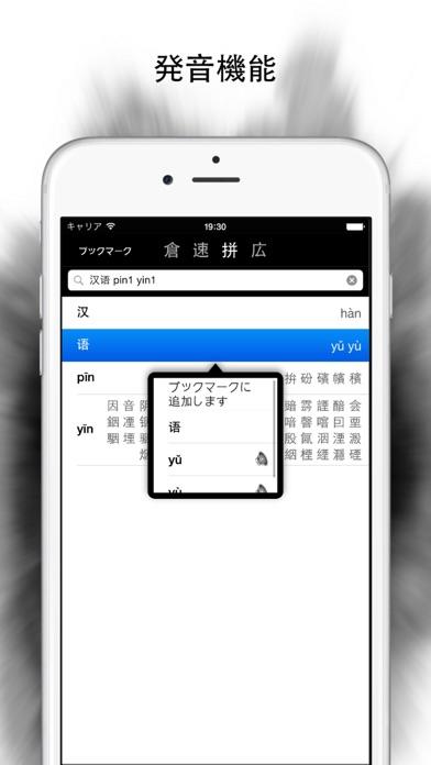 中国語入力方式の辞書 - Chime辞書のおすすめ画像4