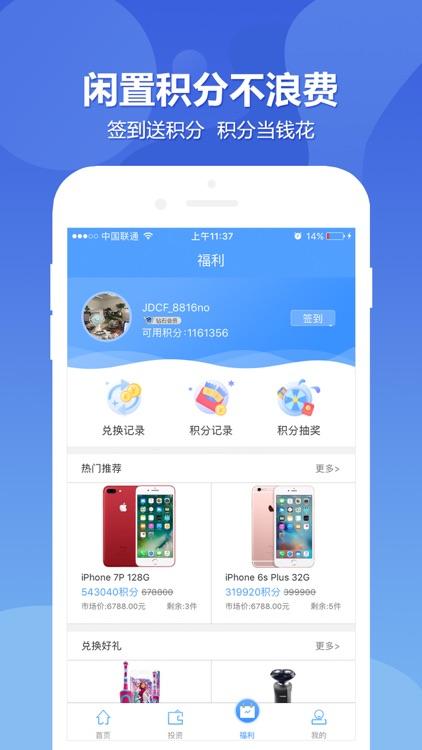京大财富 screenshot-2