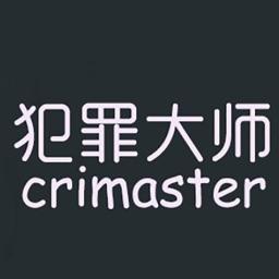 犯罪大师-侦探大师破案推理