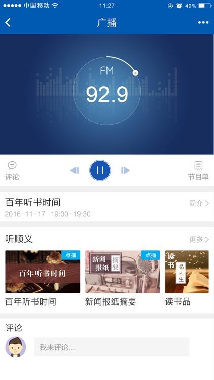 顺广传媒 screenshot-2