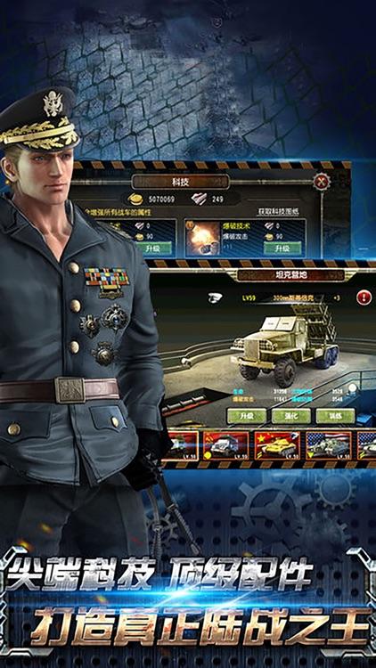 坦克战争ol卡牌策略-策略塔防 screenshot-4