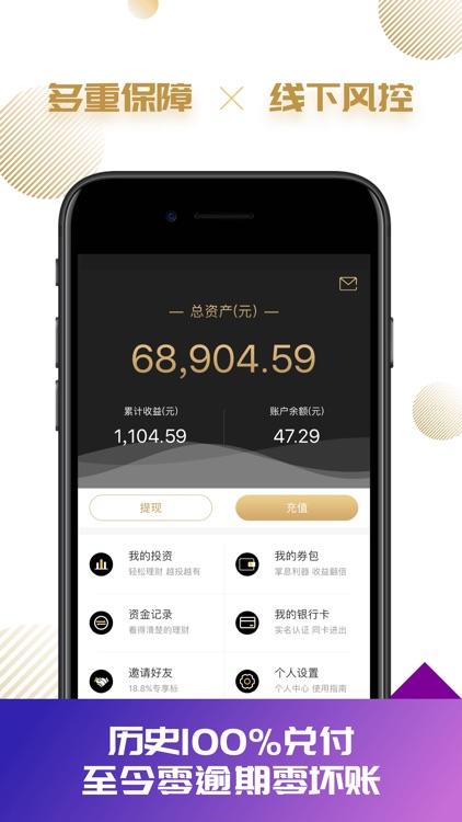 一鼎理财Pro版-15%高收益的金融理财投资神器 screenshot-3