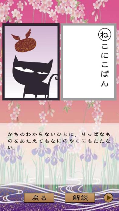 かるたで遊ぼう<上方かるた> screenshot1
