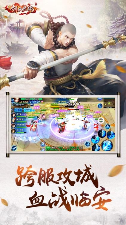 剑侠情缘(Wuxia Online) - Efun独家新马版 screenshot-3