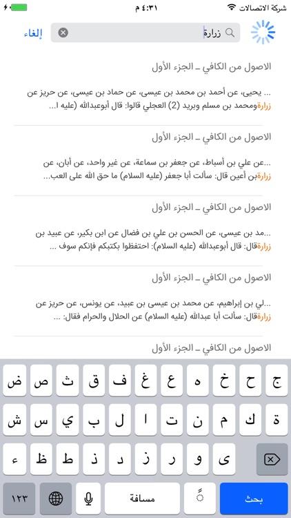 موسوعة كتب ـ الأصول الأربعة عند الشيعة screenshot-4