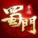 蜀门手游-全民嘉年华