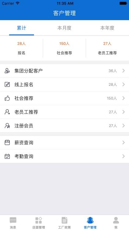 店掌通 screenshot-3
