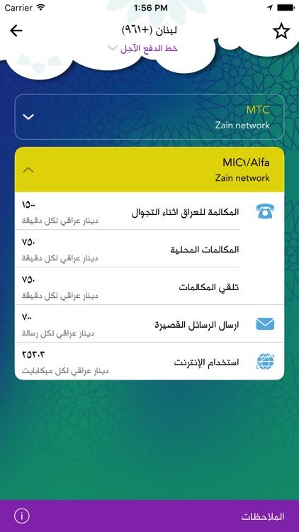 Zain Roaming - زين تجوال screenshot-3
