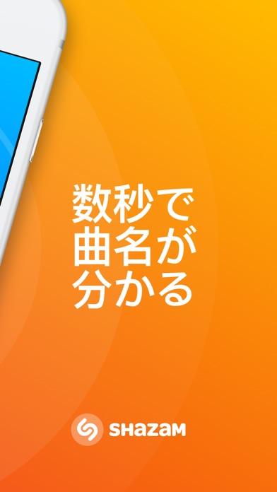 Shazam - 音楽認識 ScreenShot1
