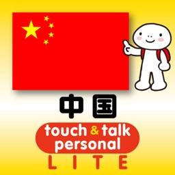 指さし会話中国 touch&talk 【PV】 LITE