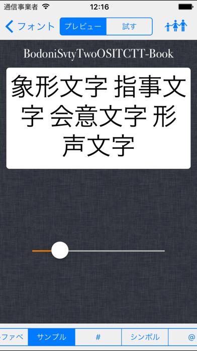 フォントのサンプルを表示  HDのおすすめ画像4