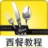 西餐菜谱-最专业的西餐食谱做法大全