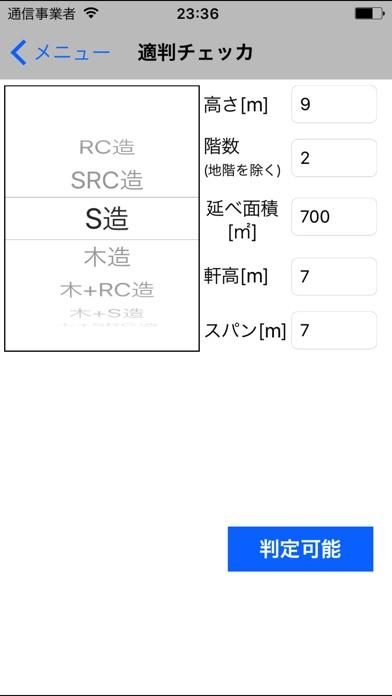 構造電卓 適判チェッカ screenshot1