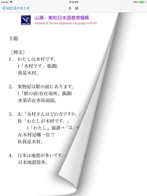 N5 文法 まとめ+練習問題 screenshot 13