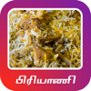 Biryani Recipes in Tamil