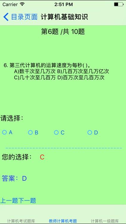 职称计算机考试题库大全 screenshot-3