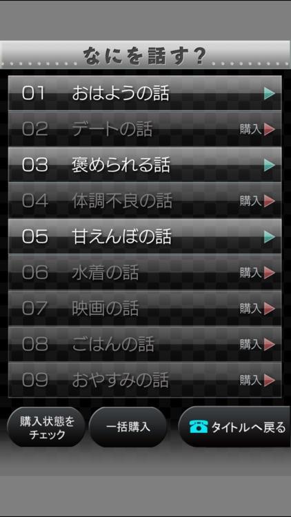 電愛 ~愛し合うアプリ おとなの恋人編~ screenshot-3