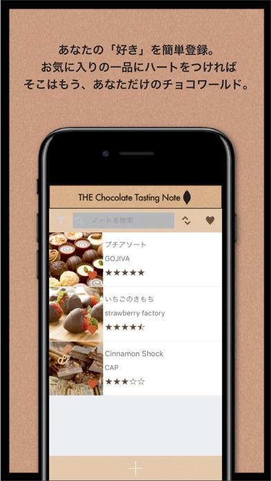 THE Chocolate Tasting Noteのスクリーンショット3