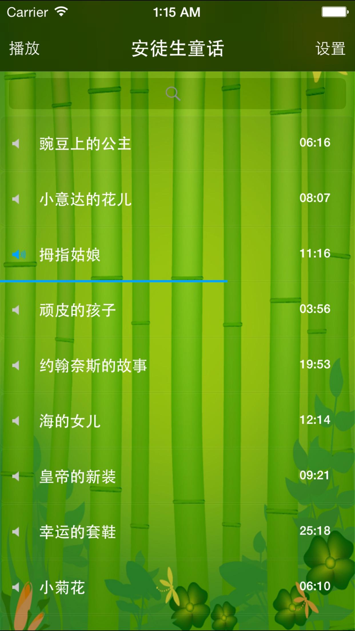 安徒生童话[有声童话故事精选集] Screenshot