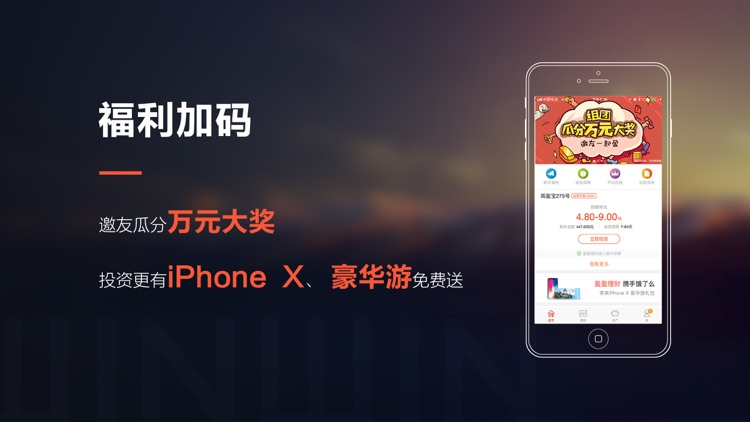 盈盈理财福利版 screenshot-3