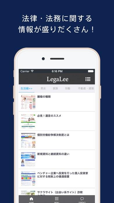 LegaLee(レガリー)- 法律・法務を学ぶスクリーンショット2