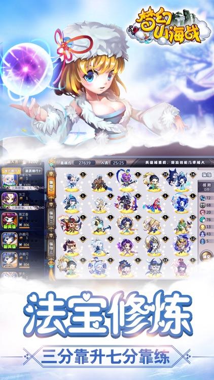 梦幻山海战 screenshot-3