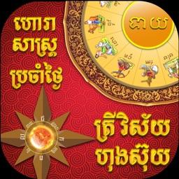 Khmer Daily Horoscope
