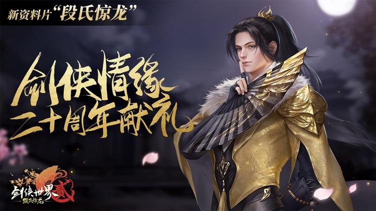 剑侠世界2-武林群侠风云再起 screenshot-0