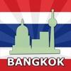 バンコク 旅行ガイド