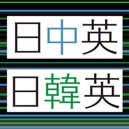 デイリー3か国語辞典シリーズ 中国語 韓国語 三省堂 By Keisokugiken Corporation