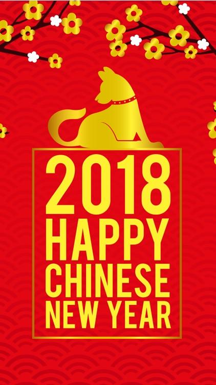 2018 Happy Chinese New Year