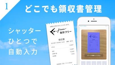 会計ソフト freee  (フリー)確定申告/青色申告に対応 ScreenShot1