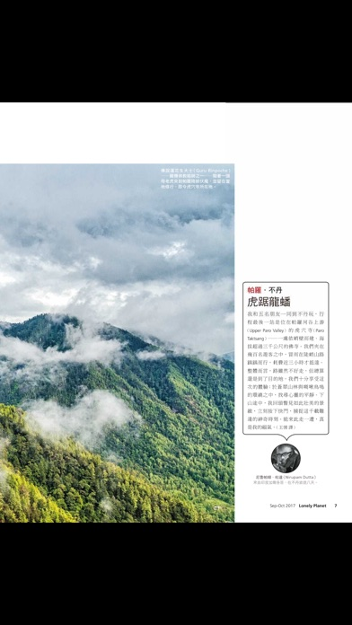 Lonely Planet – International screenshot 5