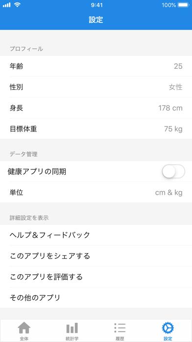 WeightFit: 体重日記のおすすめ画像4