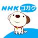 NHKゴガク 語学講座