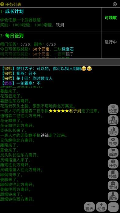 武神传说 Screenshot