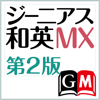 ジーニアス和英辞典MX第2版【大修館書店】