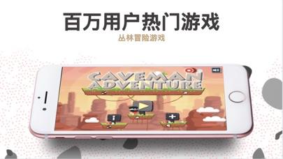 原始人丛林大冒险:单机精品 screenshot 2