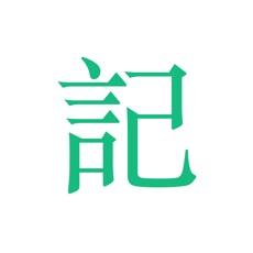 吾記 - 日記本·筆記本·記事本